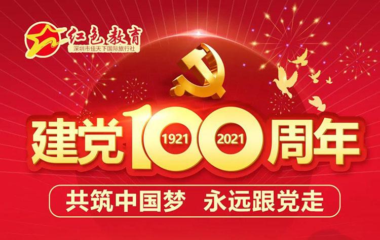 广东红色旅游红色教育培训党建活动策划方案3天2晚